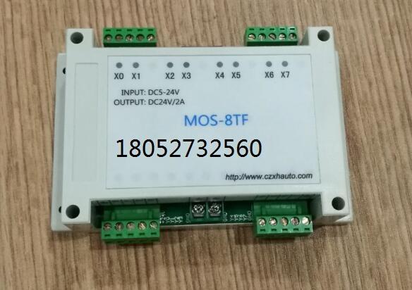 8路PLC直流放大板(导轨、MOS管、低进高出)